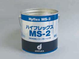 ハイフレックスMS-2