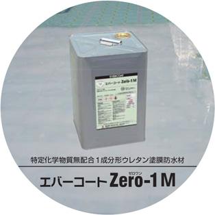エバーコートZero-1M